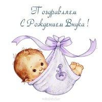 Красивая открытка с рождением внука
