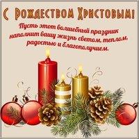Красивая открытка с Рождеством 2020