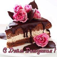 Красивая открытка с тортом с днем рождения