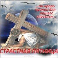 Красивая открытка с Великой Пятницей