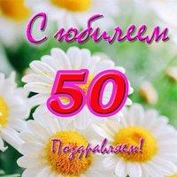 Красивая открытка с юбилеем 50 лет женщине