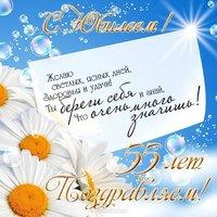 Красивая открытка с юбилеем 55 лет женщине