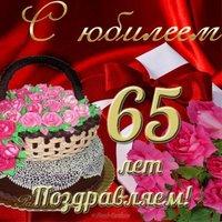 Красивая открытка с юбилеем 65 лет женщине