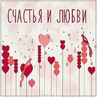 Красивая открытка счастья любви