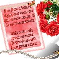 Красивая открытка со стихами день Татьяны