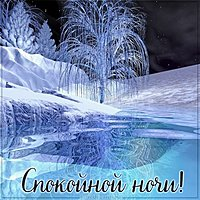 Красивая зимняя открытка спокойной ночи