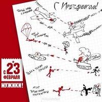 Креативная открытка мальчикам на 23 февраля