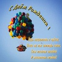 Креативная открытка с днем рождения