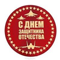 Креативная открытка с днем защитника отечества