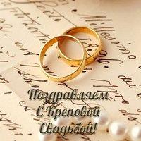 Креповая свадьба открытка