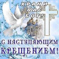 Крещение 2018 поздравление открытка