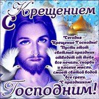 Крещение господне открытка поздравление