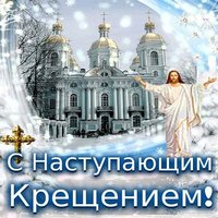 Крещение господне праздник картинка