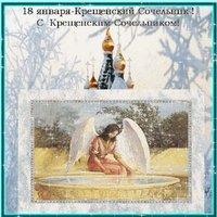 Крещенский сочельник бесплатная открытка