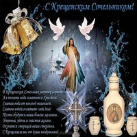 Крещенский сочельник фото открытка