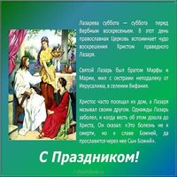 Лазарева суббота открытка