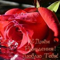 Любовная открытка с днём рождения