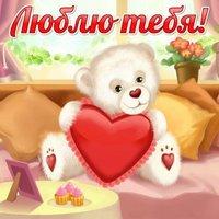Медвежонок твой любит тебя