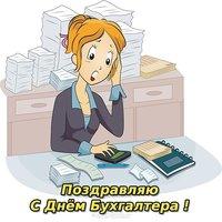 Международный день бухгалтера открытка