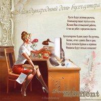 Международный день бухгалтера поздравление открытка