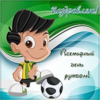Международный день футбола картинка