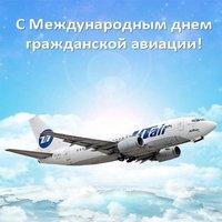 Международный день гражданской авиации картинка