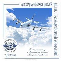 Международный день гражданской авиации поздравление