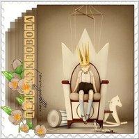 Международный день кукольника открытка