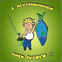 Международный день рыболовства картинка