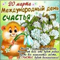 Международный день счастья электронная открытка