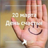 Международный день счастья фото и картинка