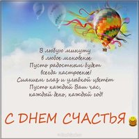 Международный день счастья открытка фото