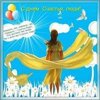 Международный день счастья поздравление картинка
