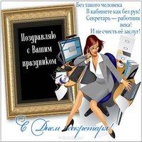 Международный день секретаря открытка
