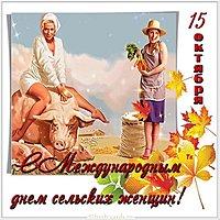 Международный день сельских женщин картинка