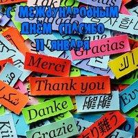 Международный день спасибо 11 января поздравление подруге