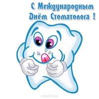 Международный день стоматолога картинка смешная