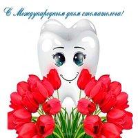 Международный день стоматолога картинка