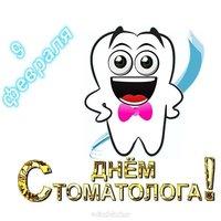 Международный день стоматолога открытка-поздравление
