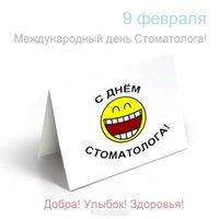 Международный день стоматолога открытка