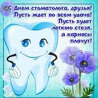 Международный день стоматолога поздравление картинка