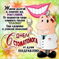 Международный день стоматолога поздравление прикольное