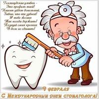 Международный день стоматолога поздравление