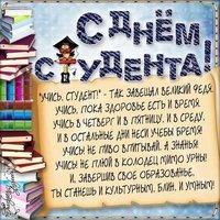 Международный день студентов открытка