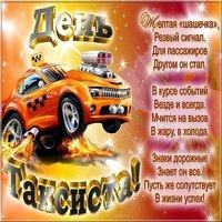 Международный день таксиста поздравление картинка