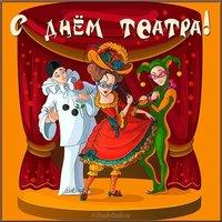 Международный день театра открытка