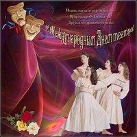Международный день театра поздравление открытка