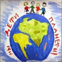 Международный день земли рисунок символ