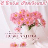 Милая открытка с днём рождения женщине