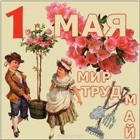 Мир труд май открытка